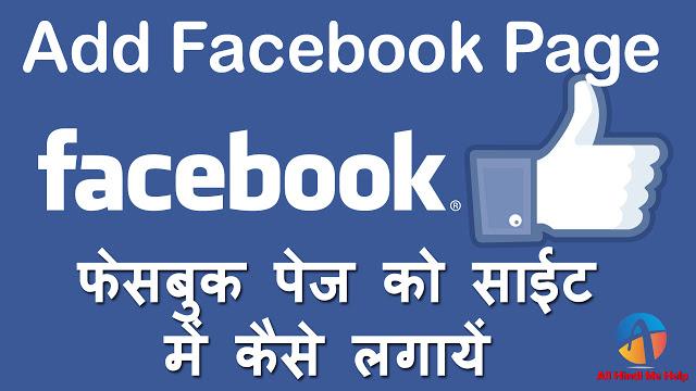 Facebook Page Ko Blog Me Kaise Lagaye