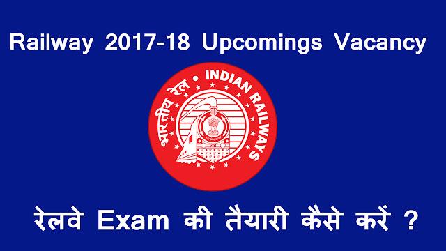 Railway Exam 2017-18 Ki Tayari Kaise Kare