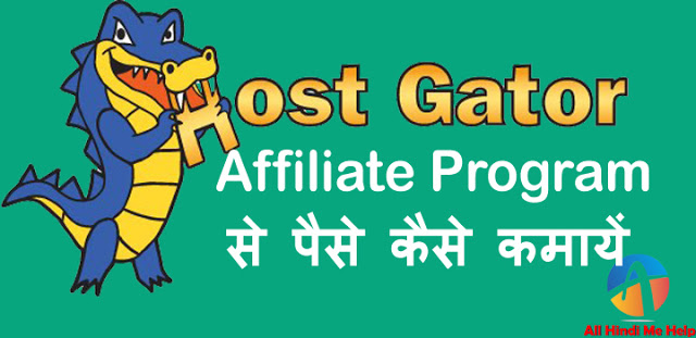 hostgator-affiliate-program-se-paise-kamaye