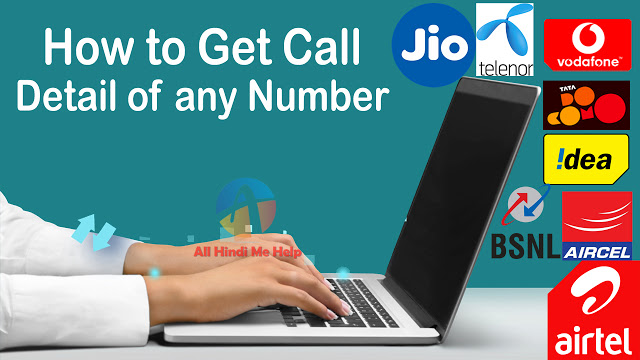 Kisi Bhi Number Ki Call Details Kaise Nikale - Best tricks 100% Working