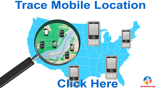 Mobile Location Kaise Pata Kare || New tricks 2018-19