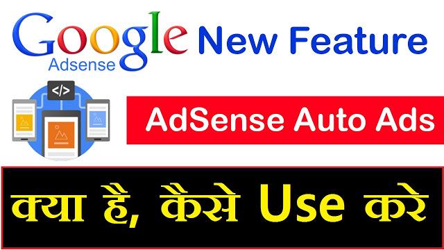 Adsense Auto Ad Kya Ha