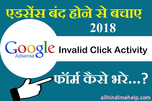 Google Adsense I