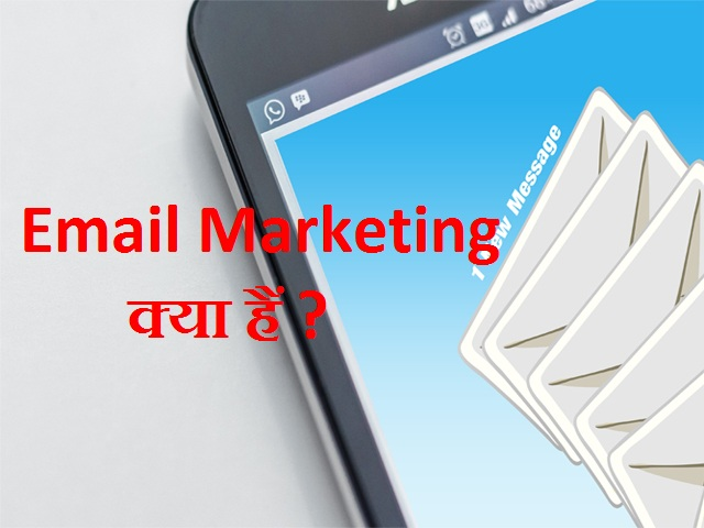 Email Marketing Kya Hai Aur Ise Fayde Aur Nuksaan