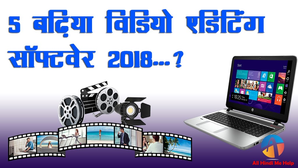 best free video editing software ever 2016 hindi