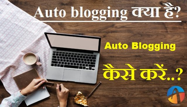 AutoBlogging Kya Ha Kaise Start Kare