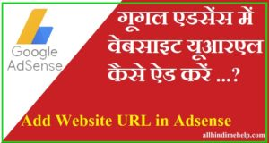 Google Adsense Add Your Site URL