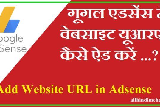 Google Adsense Add Your Site URL