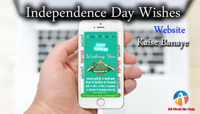 happyindependenseda wish website script kaise bnaye