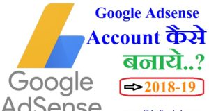 Google Adsense Account Kaise Banaye Full Guide