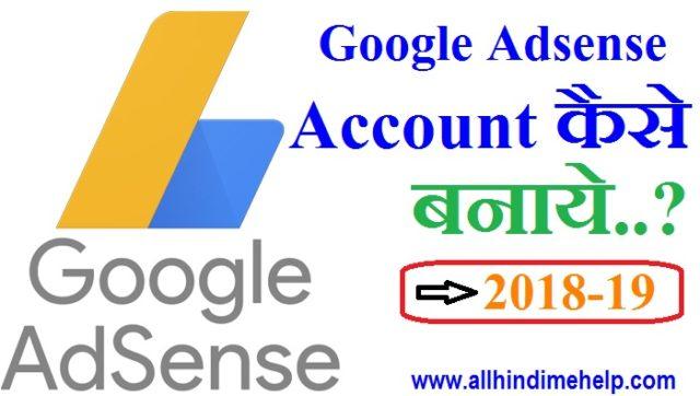 Google Adsense Account Kaise Banaye Full Guide