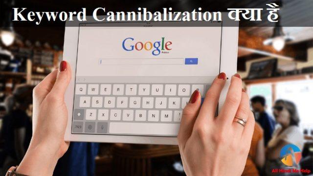 Keyword Cannibalization kya hai