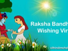 How To Make Raksha Bandhan Viral Script Wishing Website