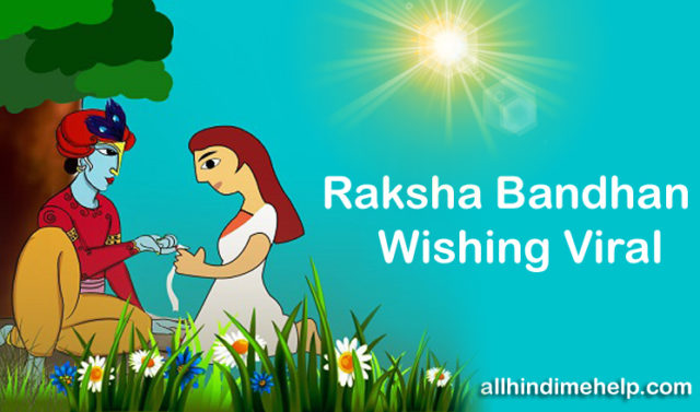 How To Make Raksha Bandhan Viral Script Wishing Website