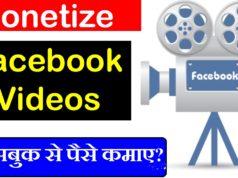 Facebook Page Se Paise Kamaye