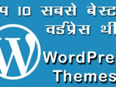WordPress Ke Liye Top Premium Themes Free Download