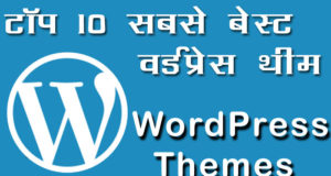 WordPress Ke Liye Top Premium Themes Free Download
