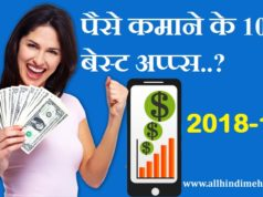 10 Best Mobile Se Paisa Kamane Wala Apps