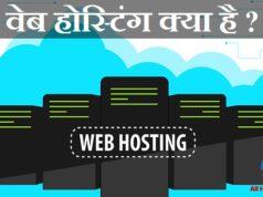 Web Hosting Kya Hai Details Me