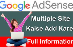 Adsense Account Me Multiple Blog Ko Kaise Link Kare