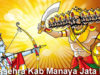 Dussehra Holiday in 2018   When is Dussehra