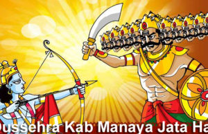 Dussehra Holiday in 2018 | When is Dussehra