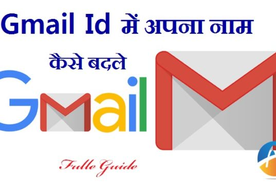 Gmail Id Ka Name Change Kaise Kare