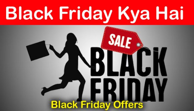 Black Friday or Cyber Monday Kya Hai