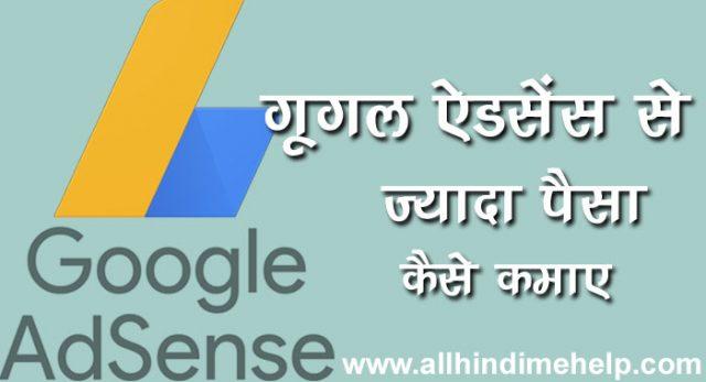 Google Adsense Se Jyada Paise Kaise Kamaye