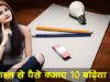 Mobile Se Paise Kamane Ke 10 Best Tarike
