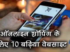 Online Shopping Karne Ke Liye 10 Badhiya Website