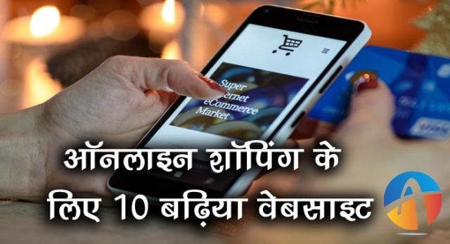 Online Shopping Karne Ke Liye 10 Badhiya Website