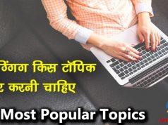 Blogging Most Popular Topics Ideas