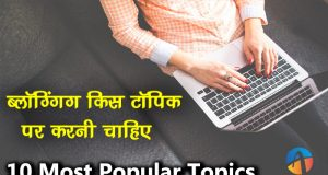 Blogging Most Popular Topics Ideas
