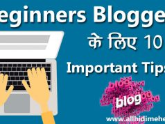 Beginners Bloggers Ke Liye 10 Important Tips