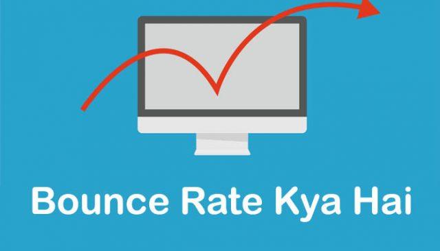 Bounce Rate Kya hai, Bounce Rate ko Kam Kaise Kare