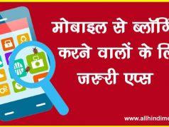 Mobile Me Blogging Karne Wale Blogger Ke Liye 7 Jaruri Apps