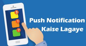 Wordpress Website Me Push Notification Kaise Lagaye 2019