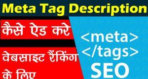 WordPress Blog Me Meta Tag Description Kaise Add Kare