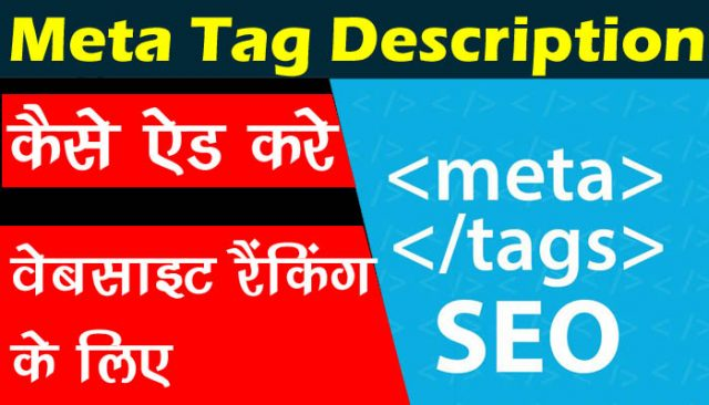 WordPress Blog Me Meta Tag Description Kaise Add Kare