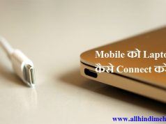 Mobile Ko Computer aur Laptop se Kaise connect kare