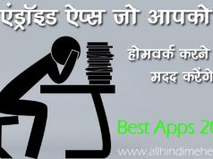 Top 5Best Mobile Apps For Student For Homework