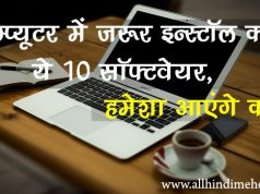 Computer aur Laptop Ke Liye Top 10 Best Useful Free Software