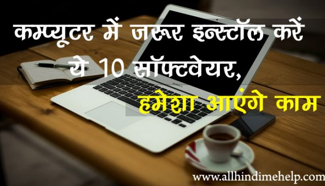 Computer aur Laptop Ke Liye Top 10 Best Useful Free Software