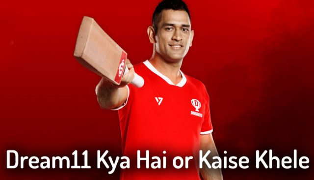 Dream11 Kya Hai Aur Dream11 Kaise Khele