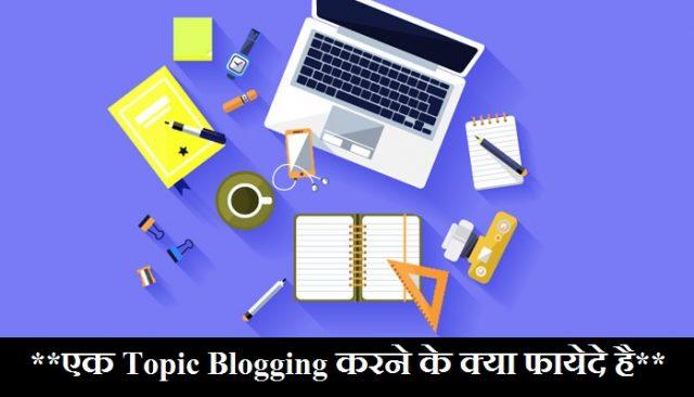 किसी एक topic Blogging करने के क्या फायेदे है