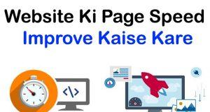 Website Ki Page Speed Improve Kaise Kare