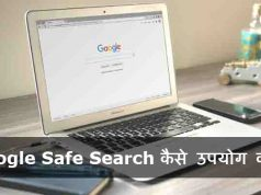 Google Safe Search Kya Hai Bad Websites Ko Block Kaise Kare