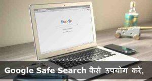 Google Safe Search Kya Hai Bad Websites Ko Block Kaise Kare