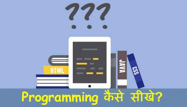 Programming क्या है